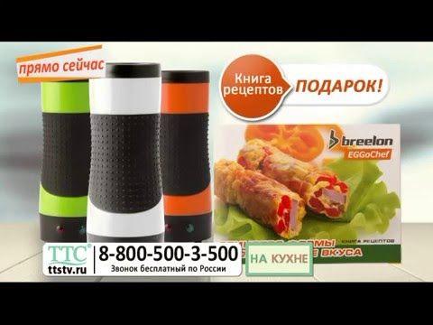 Электрическая Вертикальный гриль для яиц. Чудо-омлетница. Готовим яичные роллы и яйцо на палочке. ttstv.ru -…
