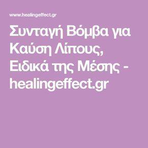 Συνταγή Βόμβα για Καύση Λίπους, Ειδικά της Μέσης - healingeffect.gr