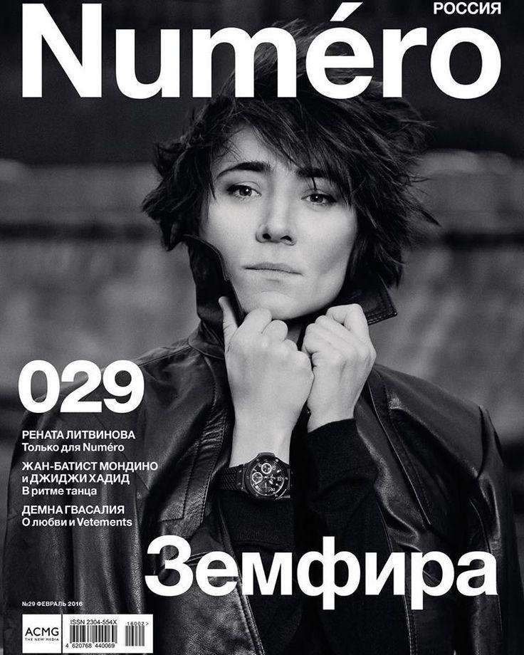 Zemfira for Numéro Russia Feb'16 Photo by Lena Sarapultzeva (Lena Manakai)