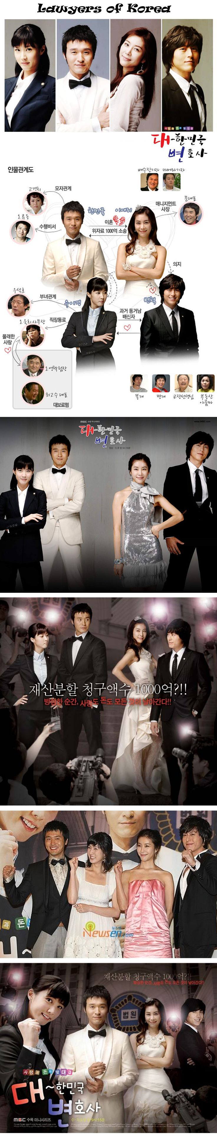 Lawyers of Korea (대한민국 변호사) also known as The Lawyers of The Great Republic Korea - kdrama 2008 - 16 episodes - Lee Sung Jae / Lee Soo Kyung / Ryu Soo Young / Han Eun Jung