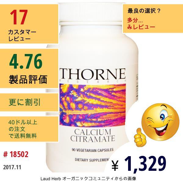 Thorne Research #ThorneResearch #ミネラル #カルシウム #クエン酸カルシウム