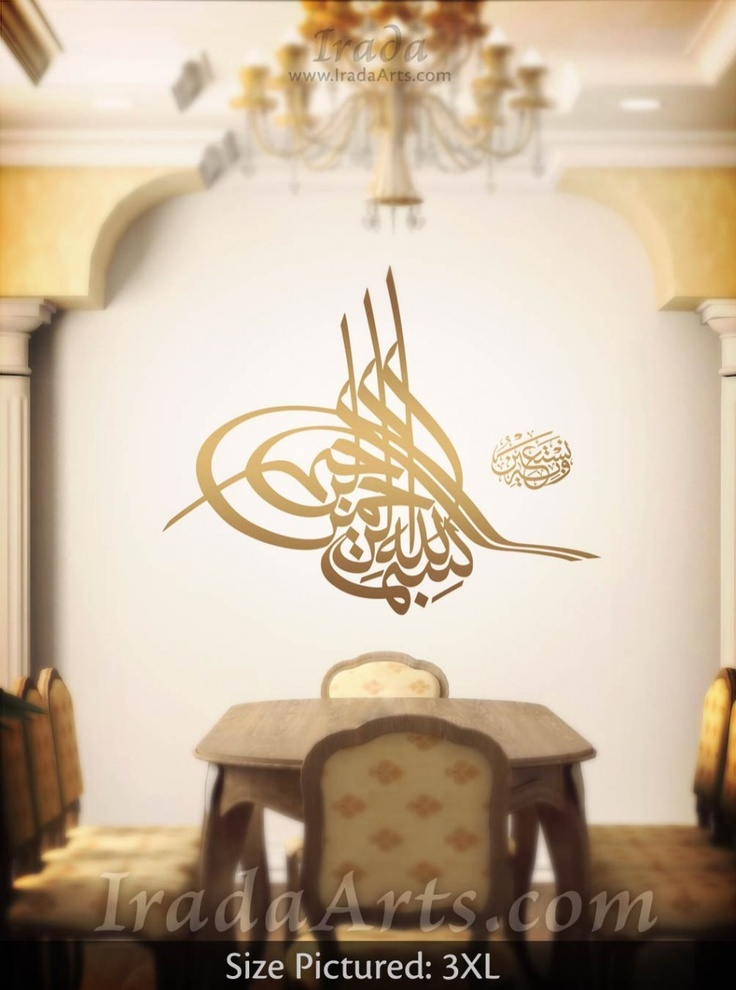 Bismillah Tughra Wall Decals Islamic And Decals