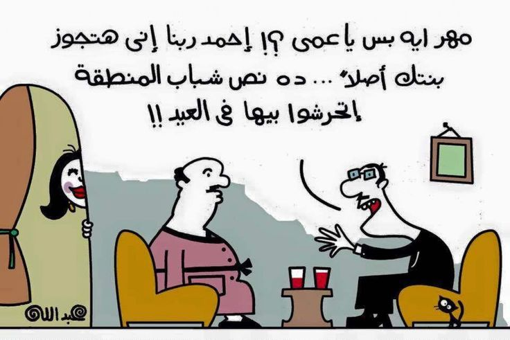 Egyptian newspaper apologizes for a cartoon that made light of sexual harassment - The Washington Post