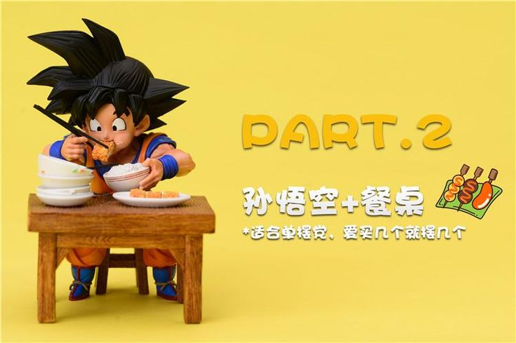Family Reunion Feast Goku Vegeta Dragon Ball League Studio Pre Order In 2021 Goku And Vegeta Anime Dragon Ball Family Reunion