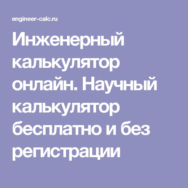Инженерный калькулятор онлайн. Научный калькулятор бесплатно и без регистрации