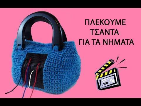 Πλέκουμε με βελονακι: Τσαντα για τα Νηματα (Greek Version)