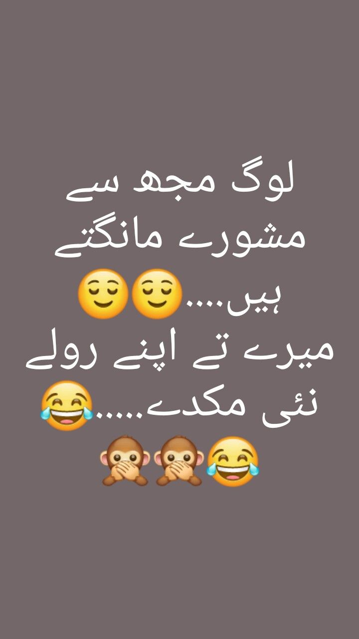 Pin By Manahil Siddiqui On Urdu Poetry Cute Funny Quotes Urdu Funny Quotes Funny Status Quotes