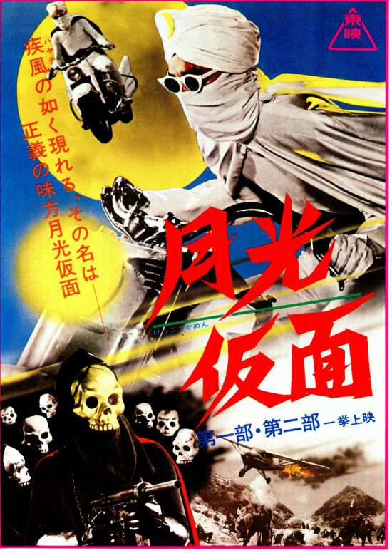 (Moonlight Mask: The Ghost Party Strikes Back) (1959; Shimazu Shoichi)