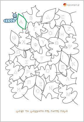Γράφω την αλφαβήτα με τη σειρά--Στο παρόν φύλλο εμφανίζονται φύλλα στα οποία υπάρχουν ανακατεμένα κεφαλαία γράμματα με γραμματοσειρά από τελίτσες. Οι φίλοι μας πρέπει ξεκινώντας από την κάμπια να χαράξουν με το μολύβι τους το κάθε γράμμα στη σωστή σειρά μέχρι να φτάσουν στο ω .