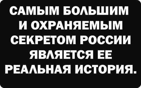 Самым большим и охраняемым секретом России является её РЕАЛЬНАЯ история. || ЕЩЕ ТОТ в Твиттере: «https://t.co/rr4Ms7IvQs»