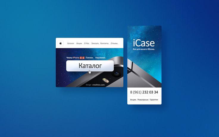 Оформление группы «iCase» - Веб-студия CREALINES
