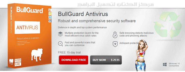 تحميل برنامج بول جارد انتي فيروس 2017 BullGuard AntiVirus مجاناً Free Download