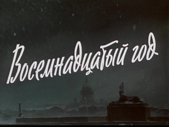 «Восемнадцатый год», Григорий Рошаль, СССР, 1958