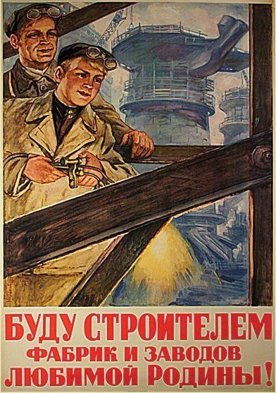Lot:SOLOVIEV, M. I Will Become a Construction Worker!, 1948, Lot Number:87…