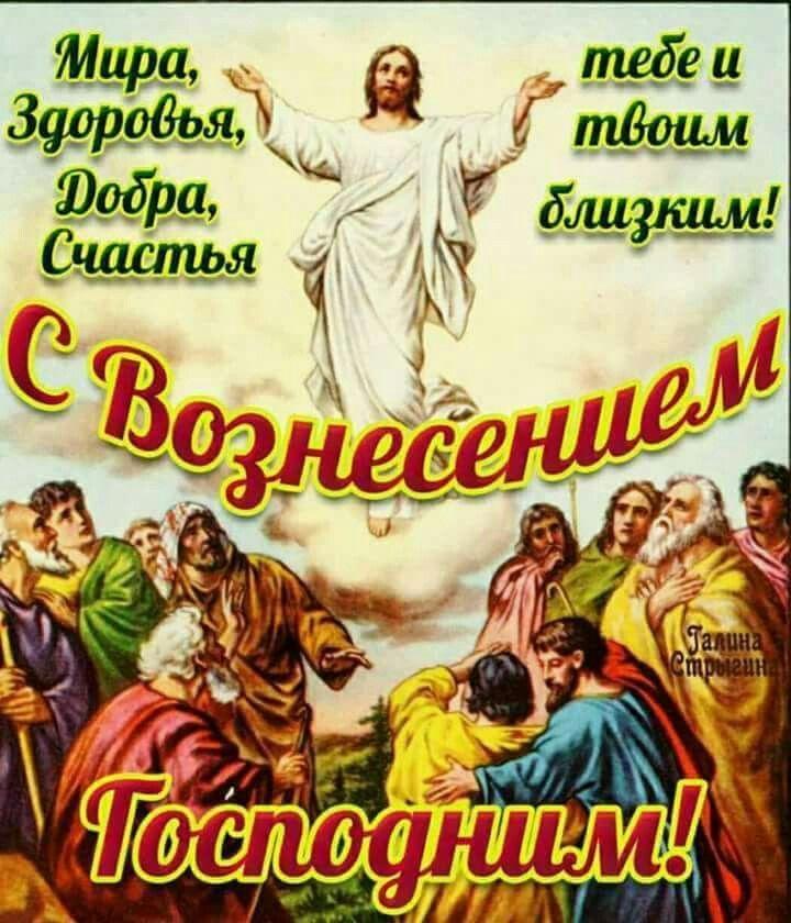 открытки с праздником вознесения господня 6 июня для