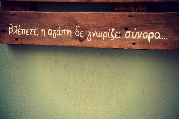 """""""You see, love does not know boundaries..."""" location:cafe Vatraxos Veroia, Greece"""