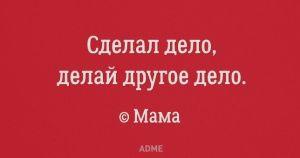 30гениальных цитат моей любимой мамы