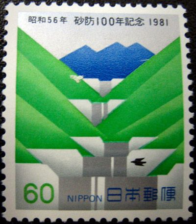 60 yen Japanese stamp. To put on a letter. 1981 = Showa 56 (the 56th year in the reign of the Showa Emperor a.k.a. Hirohito).