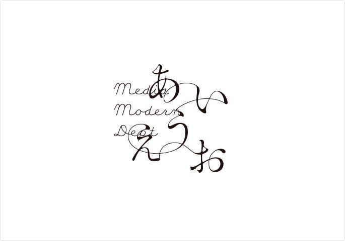 株式会社クラウン 『Media Modern Dept あいうえお』 client:あいうえお media:ロゴ、名刺 art direction:加藤雅尚 design:加藤雅尚