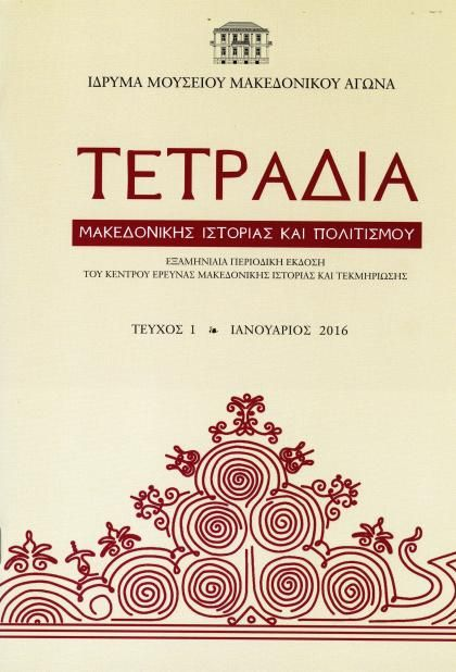 Macedonian History and Culture Notebooks   Μουσείο Μακεδονικού Αγώνα