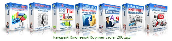 НОВОСТИ - WEB-Инструменты & Бизнес под ключ