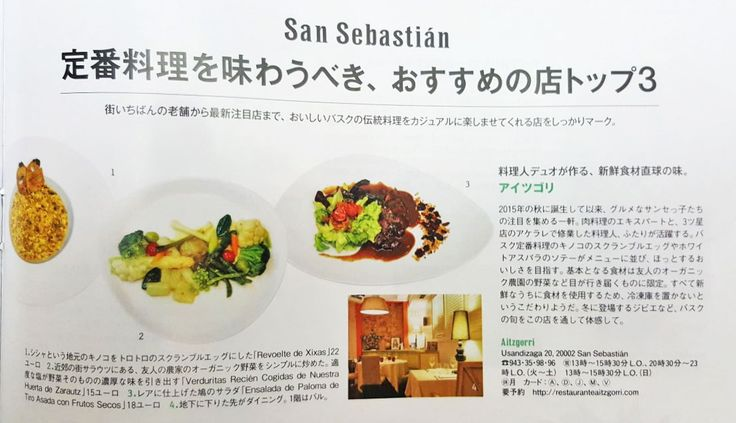 El Restaurante Aitzgorri ha sido elegido por la revista japonesa FIGARO para aparecer en su reportaje sobre el País Vasco. Hablan de la conocida gastronomía vasca, hablando del Aitzgorri y de nuestra ofer culinaria #figaro #restaurantesdonostia #restaurantesansebastian