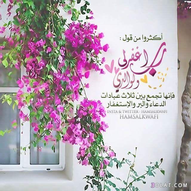 صور اسلامية جميلة جدا 2019 خلفيات اسلامية رائعة أحدث الصور الدينية 2019 Home Decor Decals Decor Home Decor