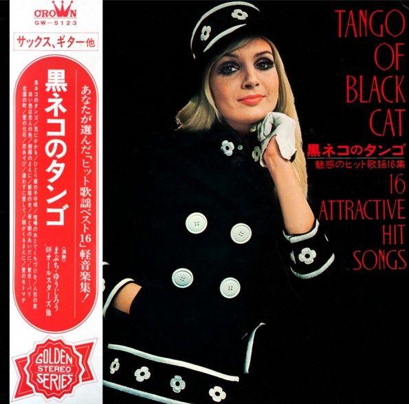 Yujiro Mabuchi, '68 All Stars, Toshiro Ito (2), Yoji Yamashita - Tango Of Black Cat / 16 Attractive Hit Songs = 黒ネコのタンゴ / 魅惑のヒット歌謡16集 (Vinyl, LP, Album) at Discogs