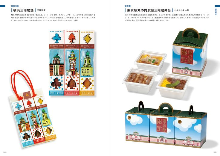 Package Designs (Kanagawa & Tokyo): Local Packaging Now (地域発 ヒット商品のデザイン) #DesignBook #PackageDesign #GraphicDesign