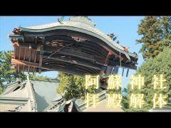 Youtubeで動画を見て阿蘇神社を支援  平成年2016年月日より本格的に始まった阿蘇神社の社殿復旧工事 先行して行なわれた阿蘇神社の拝殿 解体作業を動画でご覧いただけます そしてこの動画の再生中に広告が表示されその広告料が阿蘇神社ボランティアを通して全額阿蘇神社に寄付されます 1回の再生につき約0.1円ほどが阿蘇神社に募金されますのでぜひご覧頂ければと  こうやって見ているといろいろな人の手によって復興への道を一歩一歩進んでいるんだなぁとか日本の職人さんたちの表情や技術などすごくぐっときます  ぜひ皆さんに広めてください  Youtube阿蘇神社 拝殿解体 -Aso Shrine Haiden(the Hall of Worship) restoration work-  https://www.youtube.com/watch?v=r37JBzFgnAk&list=PLbxBXy6IJCdd2pSwdmVZOJj1PhgLrW35a  #熊本地震#阿蘇#復興#阿蘇神社#拝殿解体#ここからスタート