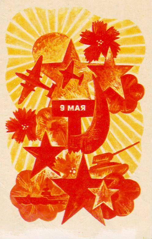 9 мая плакат открытки, дню свадьбы