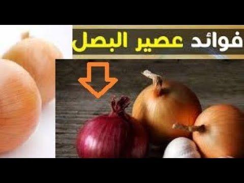 شاهد فوائد عصير البصل العظيمة وماهي الامراض التي يعالجها Onion Vegetables Food