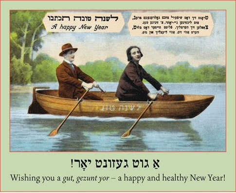 rosh hashanah greetings cards