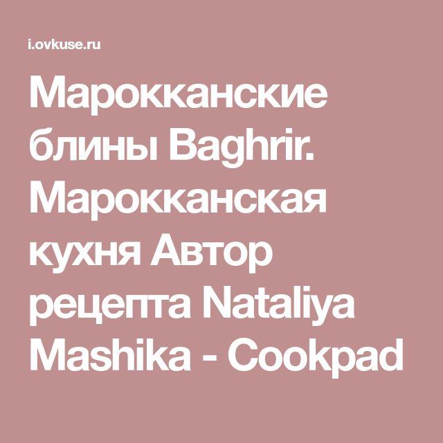 Марокканские блины Baghrir. Марокканская кухня Автор рецепта Nataliya Mashika - Cookpad
