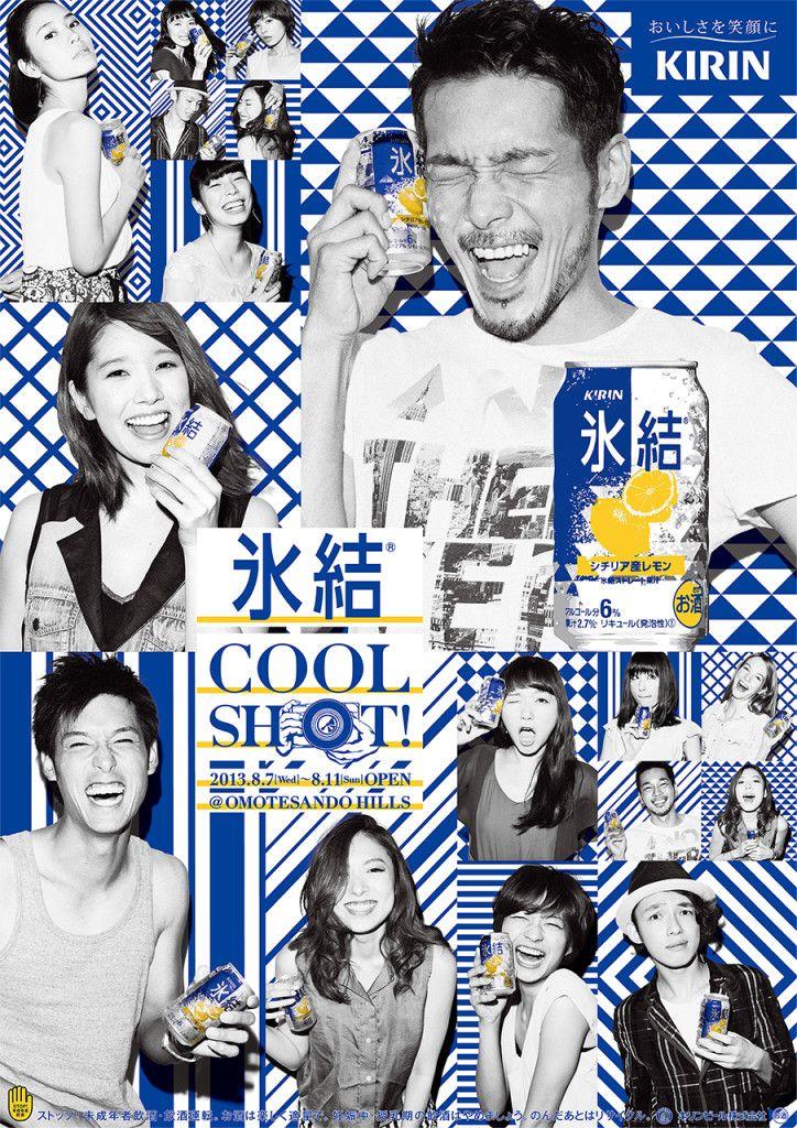 KIRIN – HYOKETSU SUMMER EVENT Cool Shot Art direction by Hideto Yagi