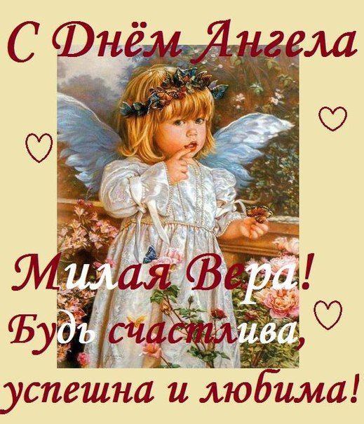 Картинки надежде с днем ангела, годовщиной