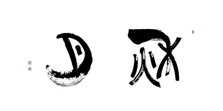 Autumn moon - modern Japanese calligraphy - buy original fine art online  http://www.ryuurui.com/blog/autumn-moon-modern-japanese-calligraphy-buy-original-fine-art-online  #japanesecalligraphy #teaink #chinesecalligraphy #ryuurui #fineart #buyart #buyartonline
