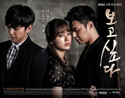 'I miss you' (보고싶다) #kdrama .Fate and destiny are at stake in this heartstring-pulling drama of two young lovers who are separated only to be reunited years later, testing the strength of their love. yoon eun hye and mickey yoo chun. Airing now