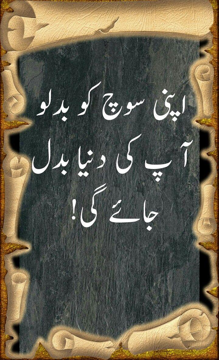 Soch, Duniya, Naseehat | Funny attitude quotes, Urdu ...