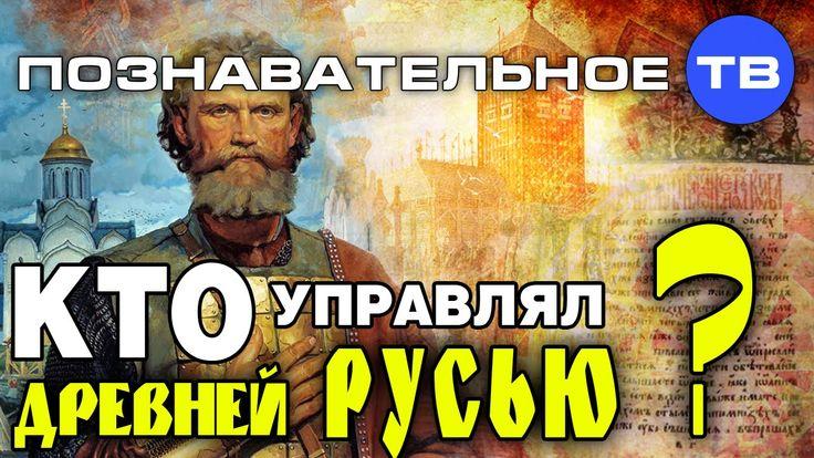 Кто управлял древней Русью? (Познавательное ТВ, Михаил Величко)
