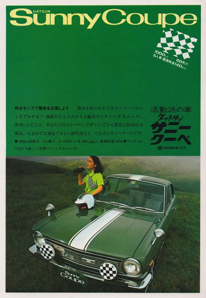 Dutsun Sunny coupe / MyLife, 1968