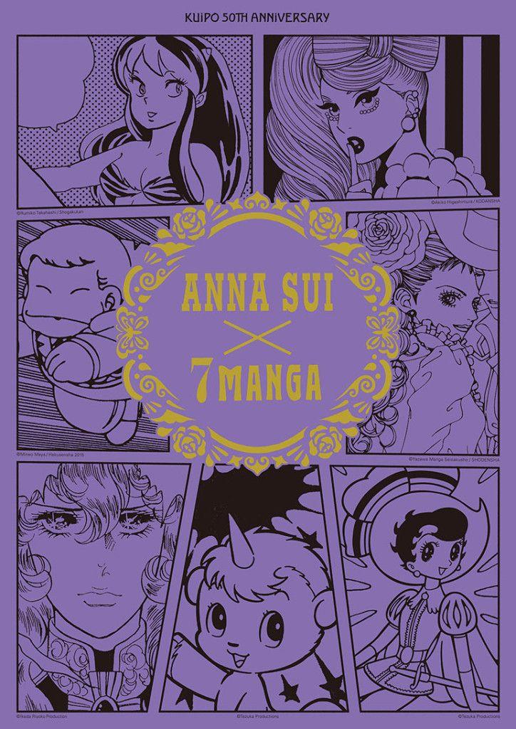 Annasui x 7 Manga - Kunou Mari