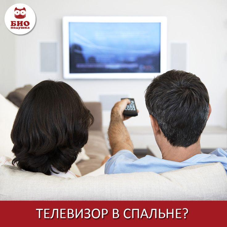💻ТЕЛЕВИЗОР В СПАЛЬНЕ - ЗОНА ОТДЫХА ИЛИ ОПАСНОЕ СОСЕДСТВО?📺 #СОВЕТЫ_БИОПОДУШКА В погоне за максимумом комфорта многие устанавливают телевизор в спальне - чтобы расслабиться по полной за просмотром программы в постели. Отдых и положительные #эмоции - это, безусловно, полезно. Но у телевизора в спальне есть обратная сторона, и мы не имеем в виду паутину на его задней панели! ⚡️#Телевизор не только мешает спать не только как источник света и звука. Хотите вы этого или нет, ТВ-программы…
