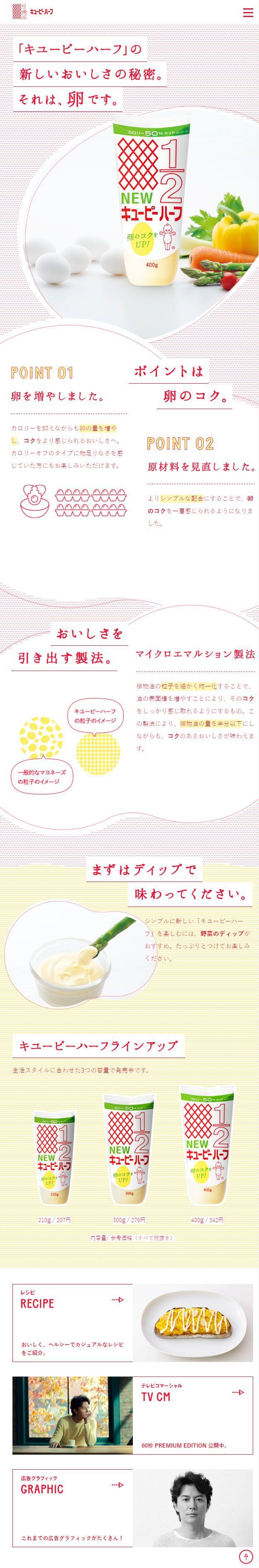 キューピーハーフ【食品関連】のLPデザイン。WEBデザイナーさん必見!スマホランディングページのデザイン参考に(かわいい系)