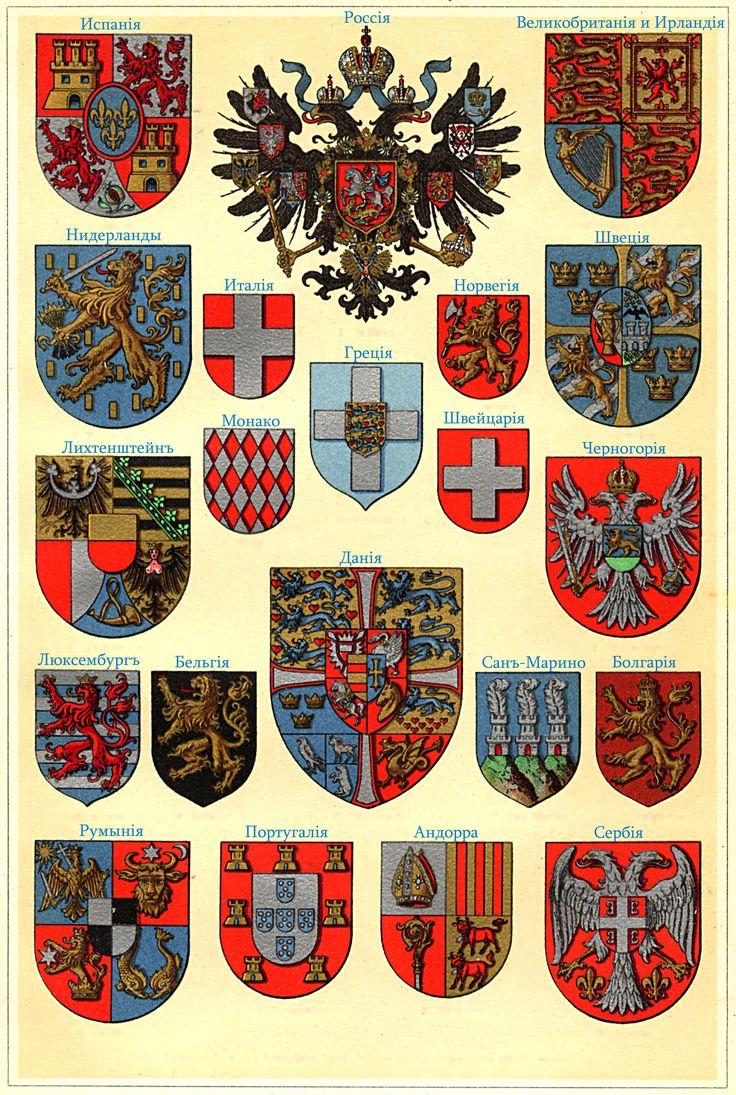 картинки европейские гербы это настоящий