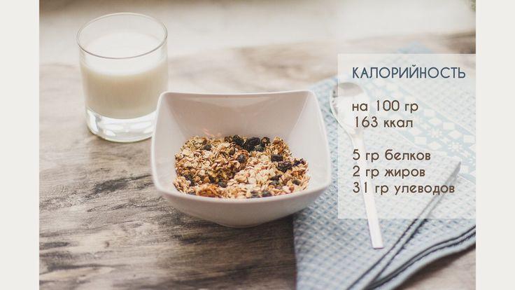 Домашние полезные мюсли (Завтрак): Источник сложных углеводов :) На 2 порции: - 100 гр.овсянки; -200 мл.нежирного молока; -20 гр.изюма (или орешки,/курага,/кокосовая стружка); -15 гр.меда (жидкий) >Этап 1  Начинаем с того, смешиваем все ингридиенты в миске, по желанию можно добавить немного масла/корицы  >Этап 2  Выкладываем на противень на бумагу для запекания или силиконовый коврик получившуюся овсяную смесь.  >Этап 3  Запекать в духовке 25-30 минут, периодически помешивая. Остудить до…