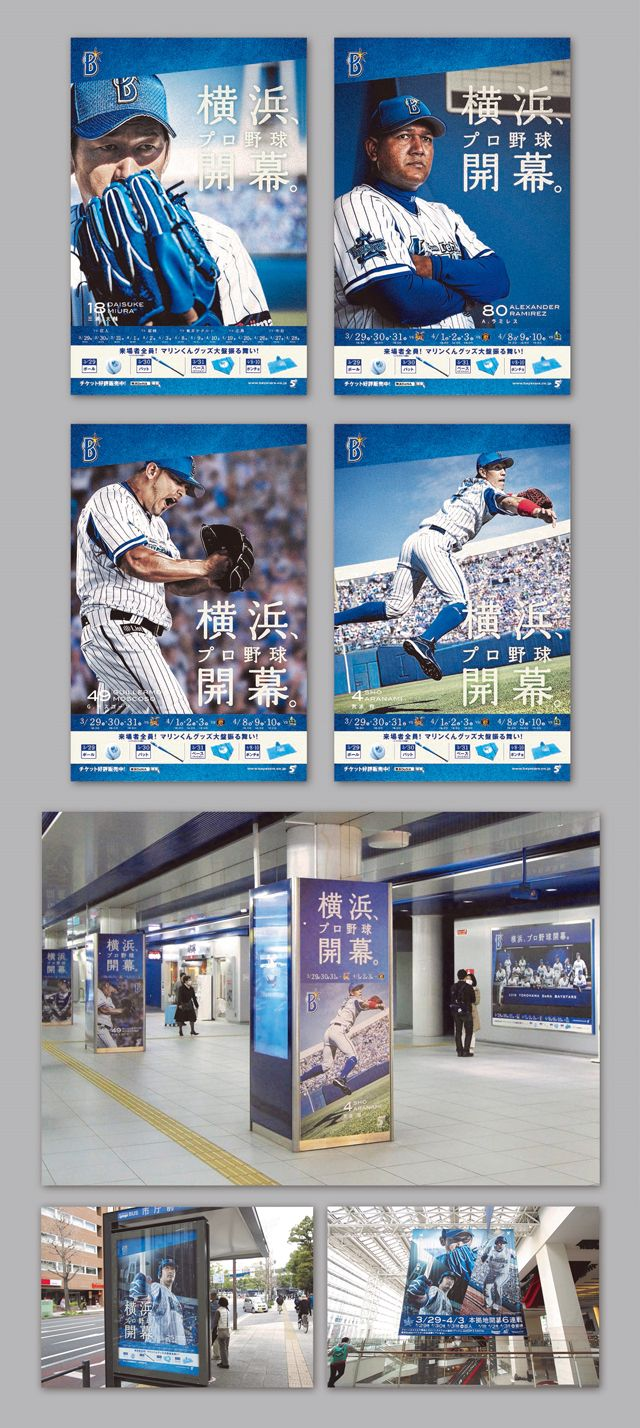 YOKOHAMA DeNA BAYSTARS:2016 SEASON VISUAL