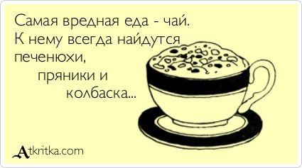 Открытка: Самая вредная еда - чай. К нему всегда найдутся печенюхи,       пряники и             колбаска...  / (SenSa)
