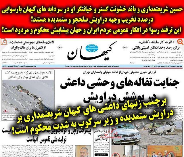 برچسب زنیهای داعشی های کیهان شریعتمداری بر دراویش ستمدیده و زیر سرکوب به شدت محکوم است!  #گلستان_هفتم  @DORRTV #گلستان_هفتم
