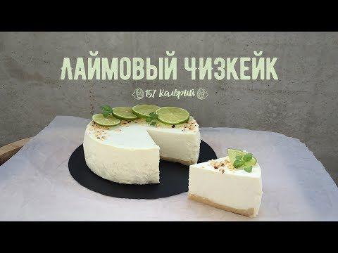 Простой лаймовый чизкейк (157ккал) / Быстрый пп-рецепт - YouTube